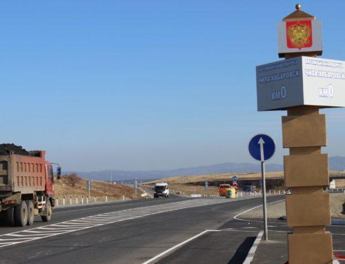 В Забайкальском крае отремонтировали более 124 км федеральных автодорог