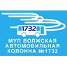 Муниципальное унитарное предприятие «Волжская автомобильная колонна №1732»