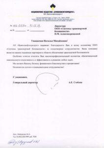 """АО """"Брянскнефтепродукт"""""""