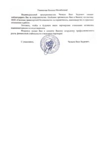 ИП Чаладзе