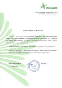 Транспортная компания ООО 'Пальмира'